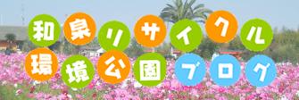 和泉リサイクル環境公園ブログ