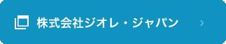 株式会社ジオレ・ジャパン