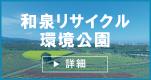 和泉リサイクル公園