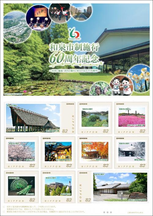 切手_日本郵便_convert_20160727190600